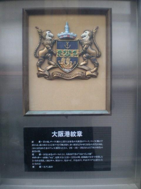 鵺 大阪港の紋章